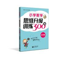 小学数学思维升级训练300题(五年级)