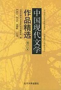 中国现代文学作品精选(增订本)