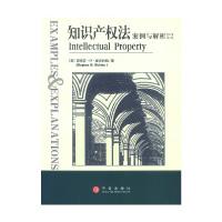 知识产权法(案例与解析影印系列)