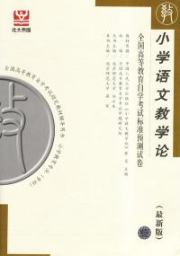 小学语文教学论--全国高等教育自学考试标准预测试卷(最新版)