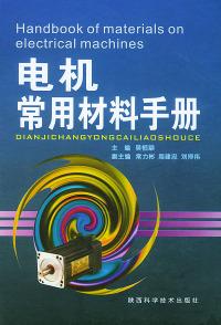 电机常用材料手册