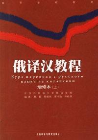 俄译汉教程(增修本上册)