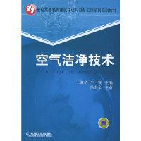 空气洁净技术(内容一致,印次、封面或原价不同,统一售价,随机发货)