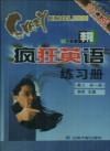 李阳疯狂英语练习册