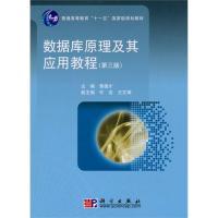 数据库原理及其应用教程(第三版)