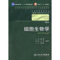 细胞生物学(二版/八年制)