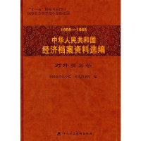 1958-1965中华人民共和国经济档案资料选编:对外贸易卷
