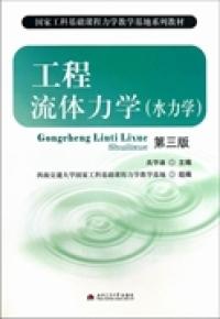 工程流体力学(水力学)(第三版)