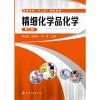 精细化学品化学(第二版)