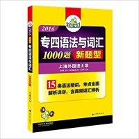 2016专四语法与词汇1000题(新题型)