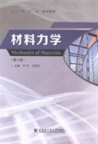 材料力学(第2版)