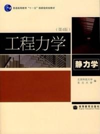 工程力学(静力学)(第4版)(内容一致,印次、封面或原价不同,统一售价,随机发货)