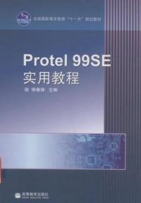 Protel99SE实用教程