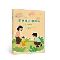 家庭教育指导师(0—6岁)
