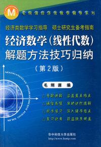经济数学(线性代数)解题方法技巧归纳(第2版)