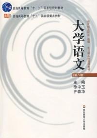 大学语文(第八版)(內容一致,封面、印次、价格不同,统一售价,随机发货)