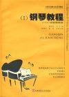 钢琴教程(Ⅰ)(内容一致,印次、封面或原价不同,统一售价,随机发货)