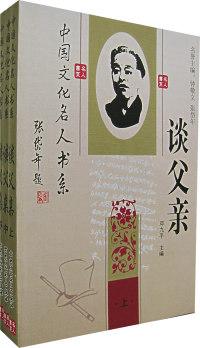 谈父亲(上下)/中国文化名人书系