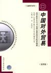 高等教育自学考试指定教材同步配套题解(最新版)金融贸易类:中国对外贸易