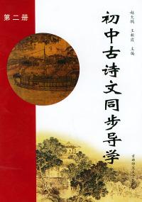 初中古诗同步导学(第二册)