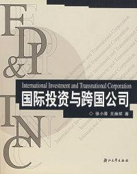 国际投资与跨国公司
