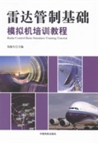 雷达管制基础模拟机培训教程