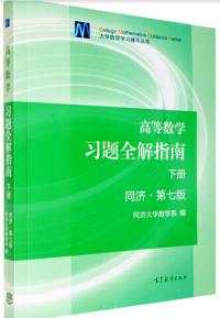 高等數學習題全解指南(下冊同濟.第七版)(內容一致,印次、封面或原價不同,統一售價,隨機發貨)
