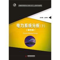 電力系統分析(下)(第四版)