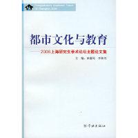 都市文化与教育-2006上海研究生学术论坛主题论文集