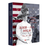 华文全球史012·美国第一夫人回忆录