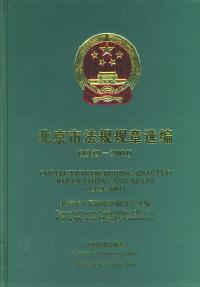 北京市法规规章选编(1949-2001)(精)