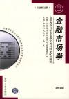 高等教育自学考试指定教材同步配套题解(2004版)金融贸易类:金融市场学