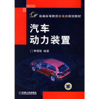 汽车动力装置——普通高等教育机电类规划教材