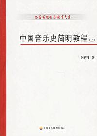 中国音乐史简明教程(上下册)(内容一致,印次、封面或原价不同,统一售价,随机发货)