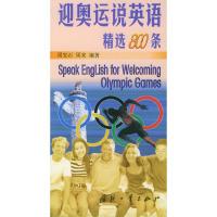 迎奥运说英语精选800条