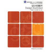 设计的展开—产品设计方法与程序(第二版)