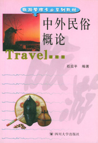 中外民俗概论——旅游管理专业系列教材