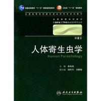 人体寄生虫学(二版)