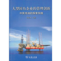 大型国有企业的管理创新:中国海油的探索实践