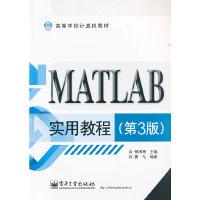 MATLAB实用教程-(第3版)