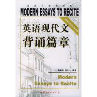 英语现代文背诵篇章