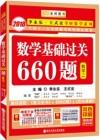 2018李永乐考研数学系列:数学基础过关660题 数二
