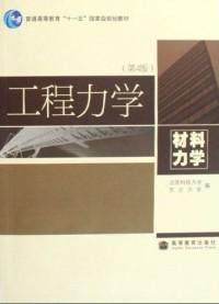 工程力学(材料力学)(第4版)(内容一致,印次、封面或原价不同,统一售价,随机发货)