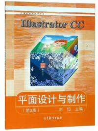 Illustrator CC平面设计与制作(第三版)/计算机平面设计专业