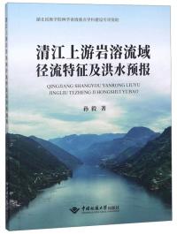 水处理原理与设计(原著第3版)水处理技术.2