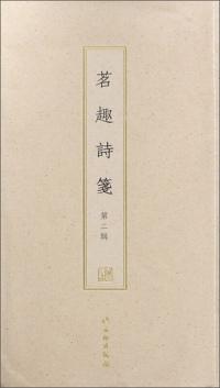 茗趣诗笺(第2辑)