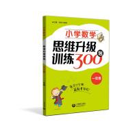 小学数学思维升级训练300题(一年级)
