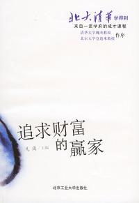追求财富的赢家/北大清华学得到丛书