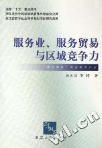 服务业服务贸易与区域竞争力/浙江模式实证研究丛书