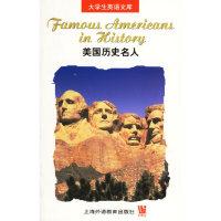 大学生英语文库:美国历史名人